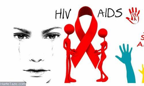 راههای انتقال بیماری ایدز چیست؟