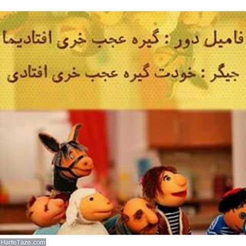 جملات ماندگار فامیل دور