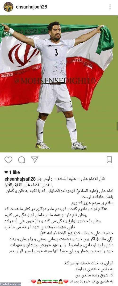 واکنش احسان حاجی صفی