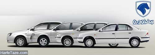 قیمت جدید محصولات ایران خودرو مرداد 96