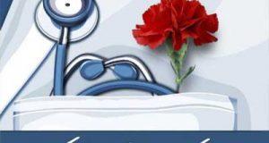 متن تبریک روز پزشک + عکس پروفایل روز پزشک 97