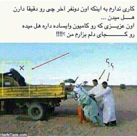 عکسهای خنده دار تلگرامی