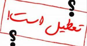 خبر تعطیلی تهران از ۷ شهریور ۹۶ به مدت پنج روز