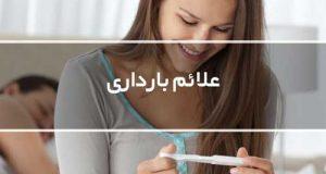 علائم اولیه بارداری چیست؟