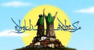 متن تبریک عید غدیر خم 97 + عکس نوشته ویژه عید غدیر خم
