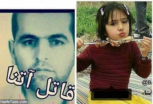 اعدام قاتل آتنا اصلانی