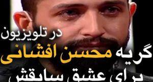 ماجرای گریه محسن افشانی در برنامه زنده بخاطر عشق اش