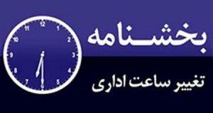 تغییر ساعت شروع کار ادارات در مهر 96 چند است؟