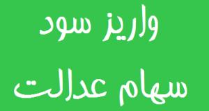 واریز سود سهام عدالت آخر شهریور ۹۶