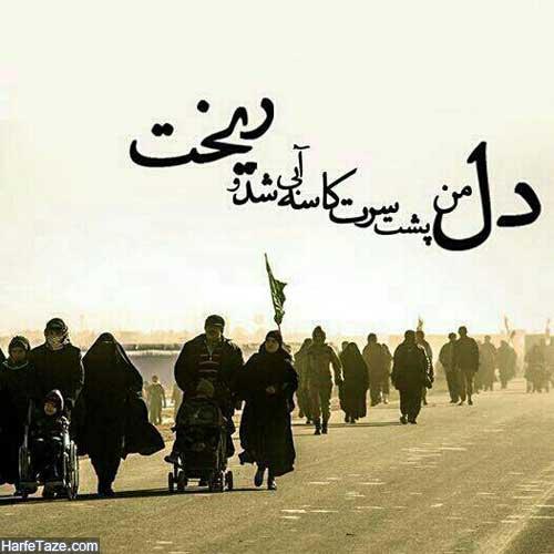 عکس نوشته پیاده روی اربعین