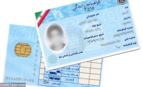 گرفتن گواهینامه