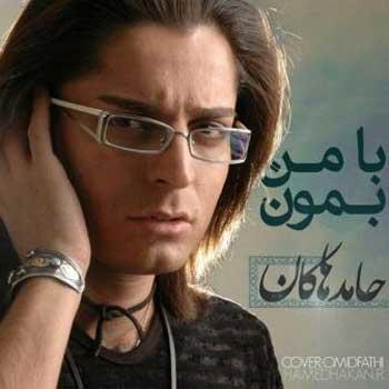 حامد هاکان