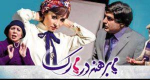 حاشیه های پوشش لباس بازیگران زن تئاتر پابرهنه در پارک