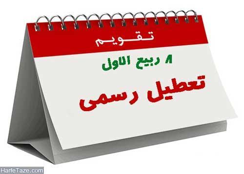 تعطیلی روز دوشنبه 6 آذر
