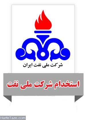 استخدام وزارت نفت