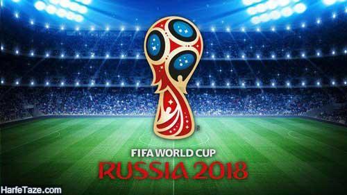 قرعه کشی جام جهانی 2018 روسیه