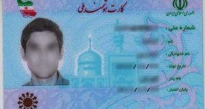 تعویض کارت ملی هوشمند | سایت ثبت نام تعویض کارت ملی