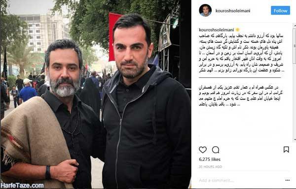 حضور دو بازیگر ایرانی در پیاده روی اربعین
