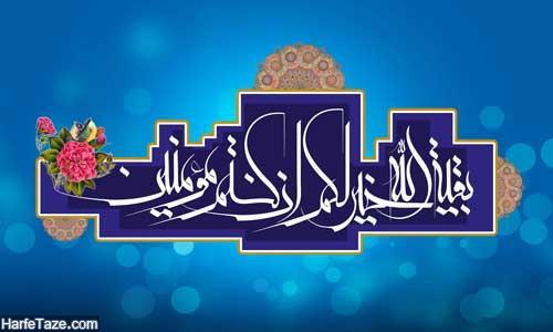 تاجگذاری امام زمان