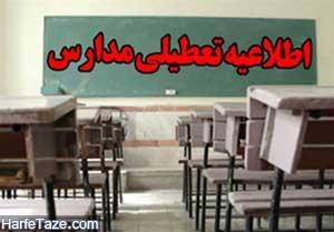 تعطیلی مدارس روز چهارشنبه