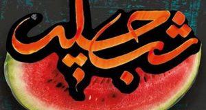 انشا شب یلدا | آداب و رسوم شب یلدا