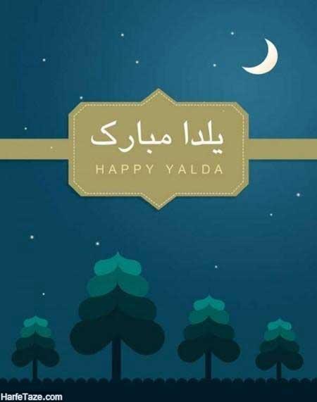 شب یلدا