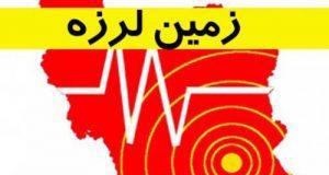 خبر وقوع زلزله چهارشنبه 29 آذر 96 تهران
