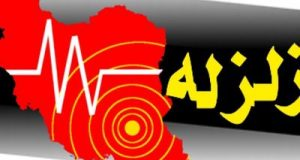 خبر وقوع زلزله 6.1 ریشتری کرمان جمعه 10 آذر 96
