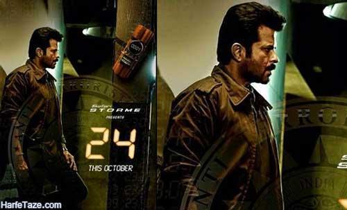 سریال 24 هندی