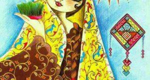 عکس ، اس ام اس و متن تبریک عید نوروز 98