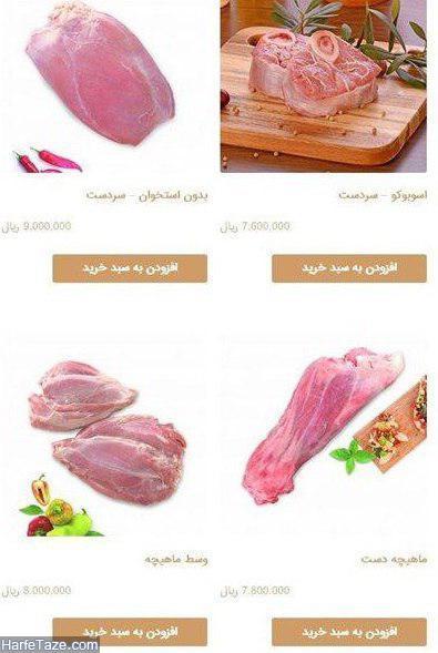 گوشت 900 هزار تومانی