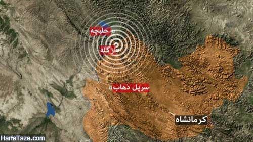 زلزله 6 ریشتری