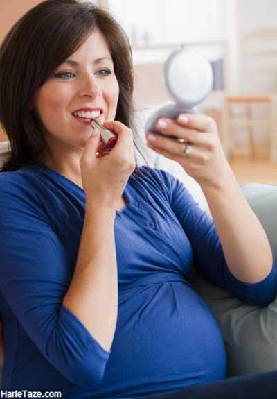 لوازم آرایش مضرر دوران حاملگی