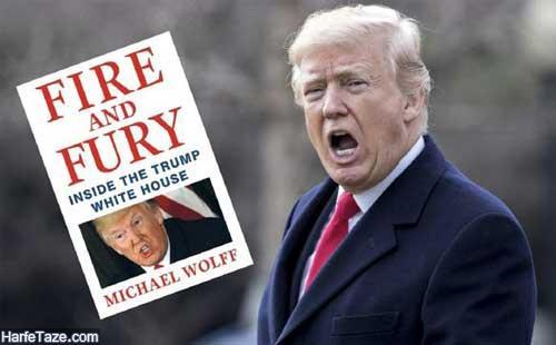 کتاب آتش و خشم