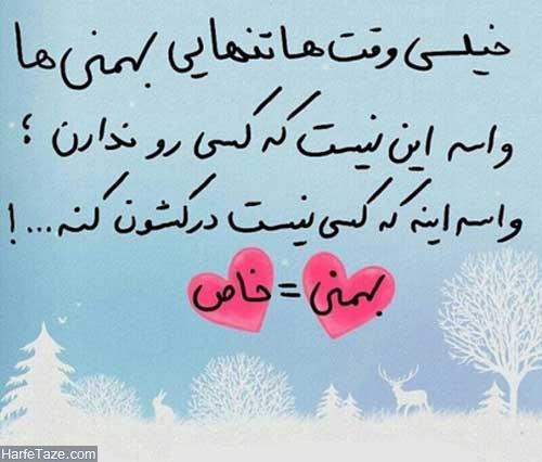 گیف تبریک تولد بهمن ماهی