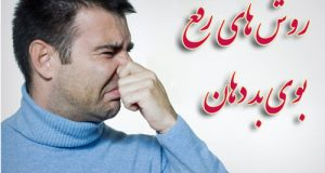 علل و راههای رفع بوی بد دهان