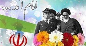 مقاله و انشا در مورد دهه فجر و 22 بهمن 1357