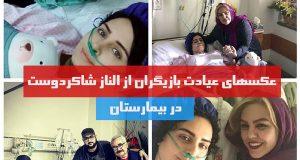 عکسهای عیادت بازیگران و افراد مشهور از الناز شاکردوست در بیمارستان