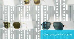 راهنمای خرید عینک آفتابی مناسب صورت
