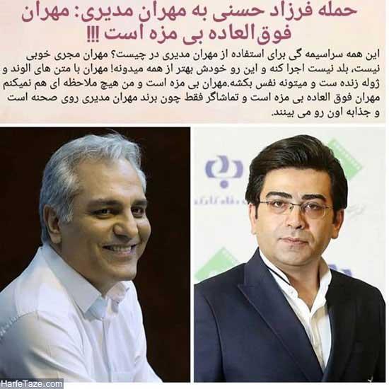 ماجرای توهین فرزاد حسنی به مهران مدیری