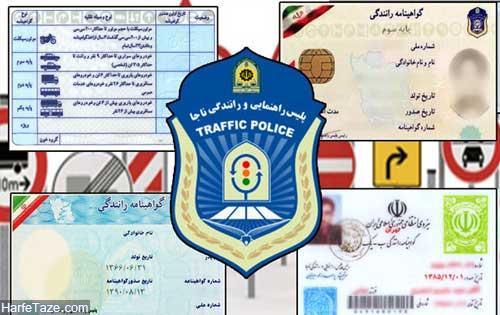 نمره منفی گواهینامه