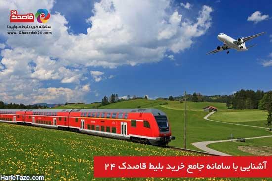 نرخ تضمینی بلیط هواپیما و بلیط قطار
