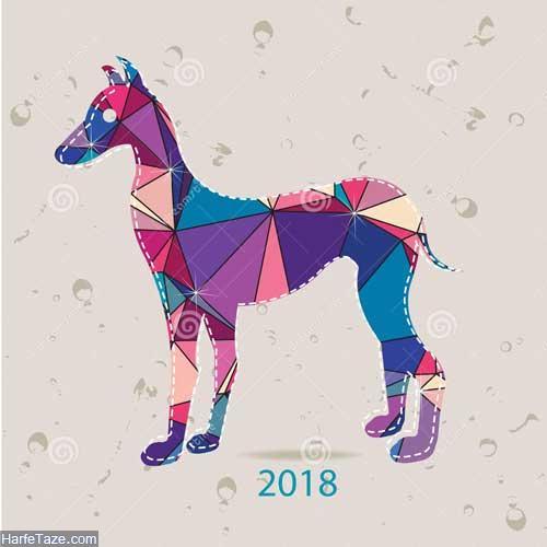 طالع بینی سال , حیوان سال
