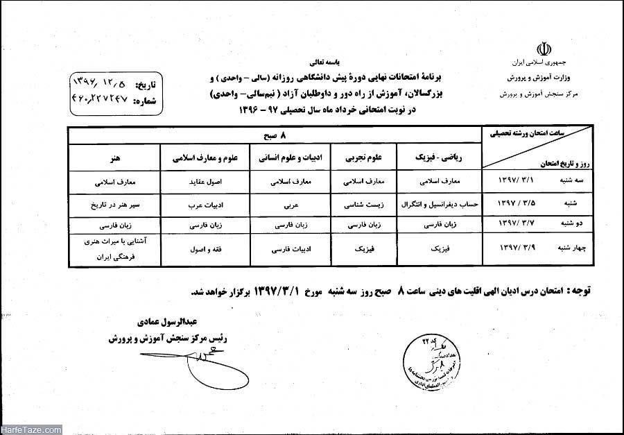 برنامه امتحانات نهایی خرداد