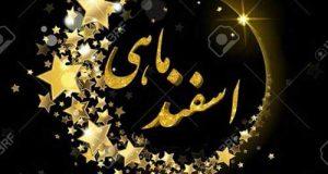 عکس پروفایل و متن تبریک تولد اسفند ماهی ها