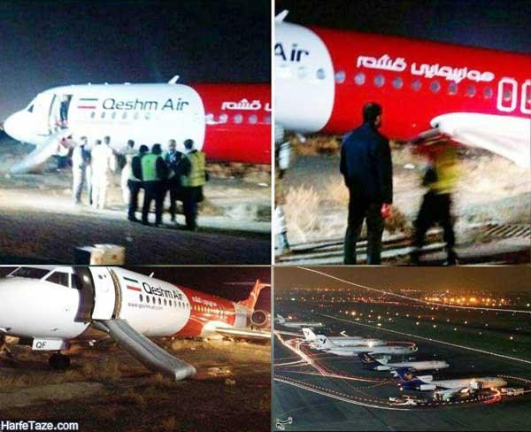 سانحه هواپیمای قشم ایر در مشهد