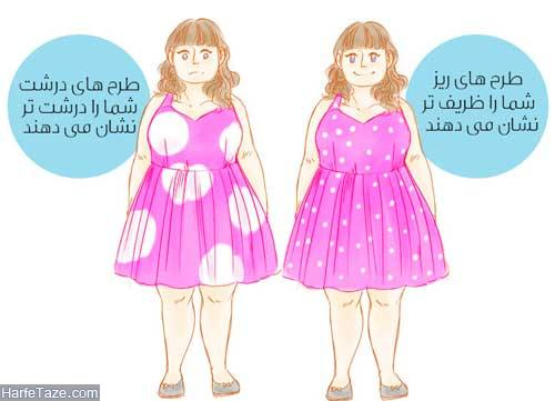 لباس مناسب برای خانمهای چاق