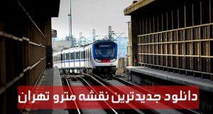 نقشه جدید مترو تهران سال 97