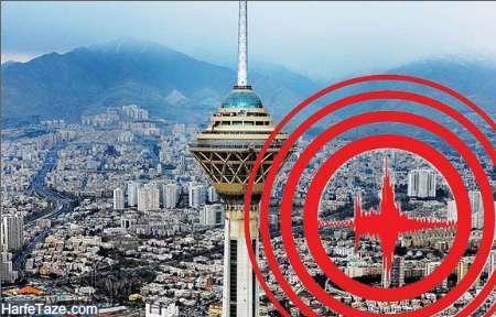 زلزله تهران جمعه 20 بهمن