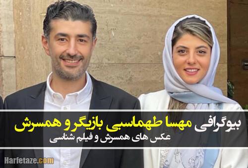 بیوگرافی مهسا طهماسبی بازیگر و همسرش امیر+ عکس های ازدواج و همسرش و فیلم شناسی